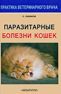 Паразитарные болезни кошек #1