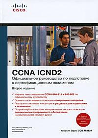 Официальное руководство по подготовке к сертификационным экзаменам CCNA ICND2 (+ CD-ROM)  #1