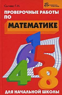 Проверочные работы по математике для начальной школы #1