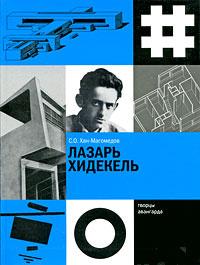 Лазарь Хидекель #1