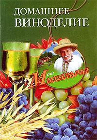 Домашнее виноделие #1