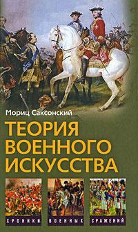 Теория военного искусства | Саксонский Мориц, Кейрнс Уильям  #1