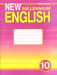 New Millennium English 10: Workbook / Английский язык. 10 класс. Рабочая тетрадь  #1