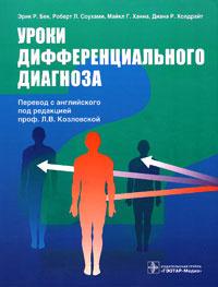 Уроки дифференциального диагноза | Бек Эрик Р., Холдрайт Диана Р.  #1