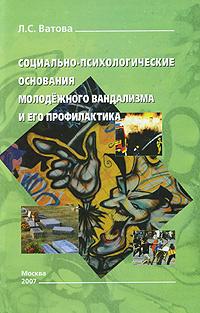 Социально-психологические основания молодежного вандализма и его профилактика  #1