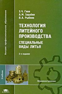 Технология литейного производства. Специальные виды литья  #1