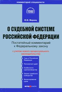 """Постатейный комментарий к Федеральному закону """"О судебной системе Российской Федерации""""  #1"""