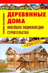 Деревянные дома #1