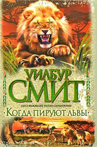 Когда пируют львы   Смит Уилбур #1