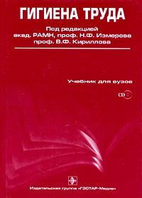 Гигиена труда (+ CD-ROM) #1