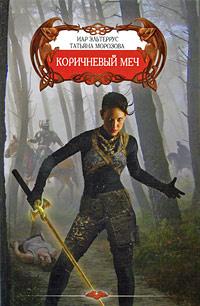 Коричневый меч | Эльтеррус Иар, Морозова Татьяна #1