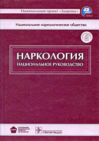 Наркология. Национальное руководство (+ CD-ROM ) #1