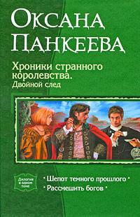 Хроники странного королевства. Двойной след | Панкеева Оксана Петровна  #1