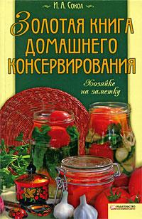 Золотая книга домашнего консервирования #1