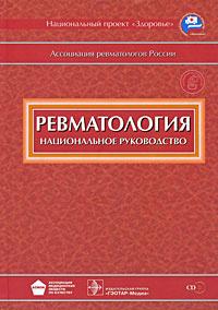Ревматология. Национальное руководство (+ CD-ROM) #1