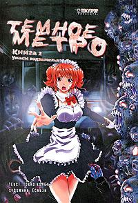 Темное метро. Книга 2. Ужасы подземелья | Колен Токио #1