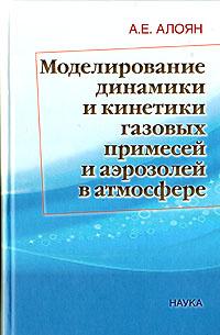Моделирование динамики и кинетики газовых примесей и аэрозолей в атмосфере | Алоян Арташ Еремович  #1