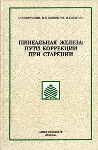 Пинеальная железа: пути коррекции при старении | Коркушко Олег Васильевич, Шатило В. Б.  #1