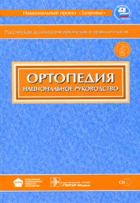 Ортопедия. Национальное руководство (+ CD-ROM) #1
