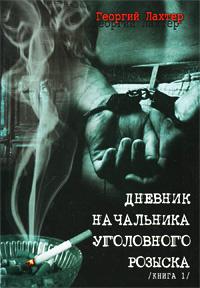 Дневник начальника уголовного розыска. Книга 1 #1
