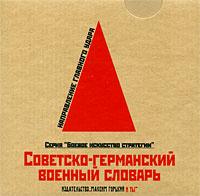 Советско-германский военный словарь #1
