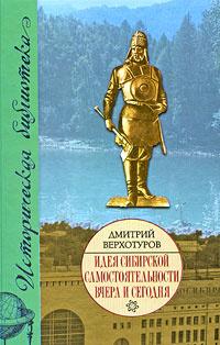 Идея сибирской самостоятельности вчера и сегодня | Верхотуров Дмитрий Николаевич  #1