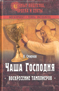 Чаша Господня. Воскресение тамплиеров | Смирнов Виктор Владиленович  #1