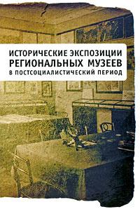 Исторические экспозиции региональных музеев в постсоциалистический период  #1