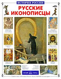 Русские иконописцы #1