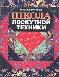 Школа лоскутной техники | Костикова Ирина Юрьевна #1