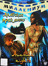 Арабские приключения #1