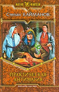Практическая антимагия | Кайманов Степан Борисович #1