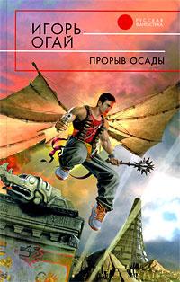 Прорыв осады | Огай Игорь Владимирович #1
