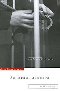 Записки адвоката | Каминская Дина И. #1