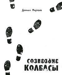 Созвездие Колбасы #1