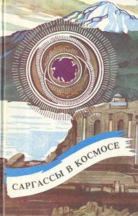 Саргассы в космосе: Сборник зарубежной фантастики   Андрэ Нортон, Шекли Роберт  #1