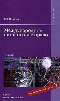 Международное финансовое право #1