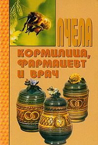 Пчела - кормилица, фармацевт и врач #1