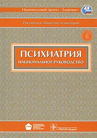 Психиатрия. Национальное руководство (+ CD-ROM) #1