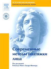 Современные методы подтяжки лица (+ DVD-ROM) #1