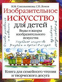 Изобразительное искусство для детей. Виды и жанры изобразительного искусства. Книга для семейного чтения #1