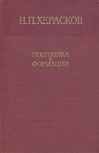 Тектоника и формации. Избранные труды | Херасков Н. П. #1