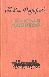 Генерал Доватор | Федоров Павел Ильич #1