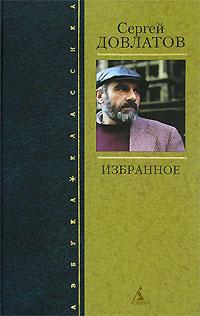 Сергей Довлатов. Избранное #1