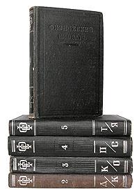 Физический словарь (комплект из 5 книг) #1