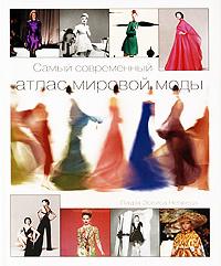 Самый современный атлас мировой моды | Небреда Лаура Эсейса  #1