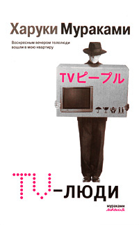 TV-люди | Мураками Харуки #1
