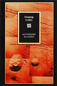 Антрополог на Марсе   Сакс Оливер #1