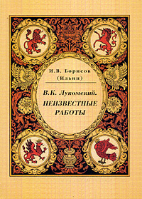 В. К. Лукомский. Неизвестные работы #1