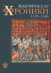 Жан Фруассар. Хроники. 1325-1340 #1